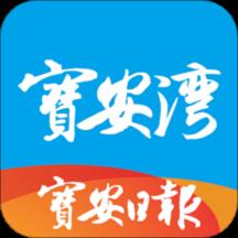 深圳宝安日报电子版app(宝安湾)v3.